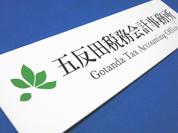hyousatsu2_2014_07_30.jpg